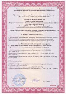 Аттестация СК ЛенСтройДеталь