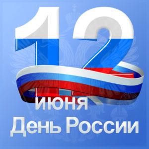 12-июня день России